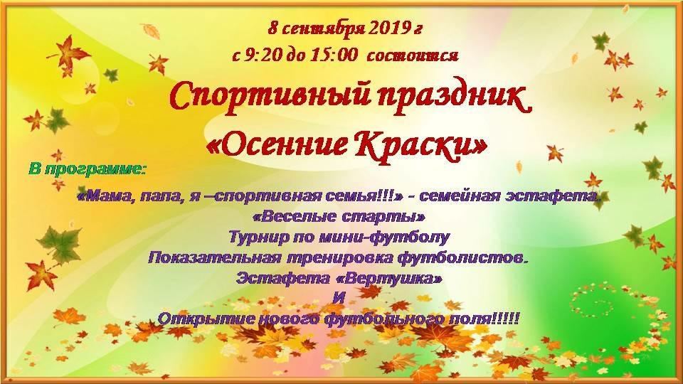 2019/img/baner-sportivnyj_prazdnik.jpg